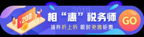 2019年税务师大纲图片