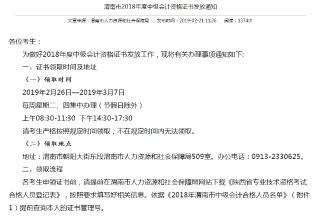 陕西省渭南市2018年中级会计证领取请看这!