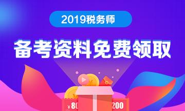 2019税务师各科考试难度分析