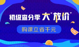 中华会计网校学员入围2019全国初级会计考试金银榜