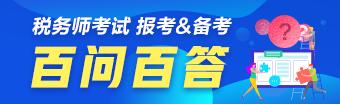 湖南税务师报名图片