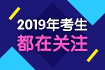 2019年中级会计职称补报名确定取消?