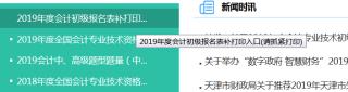 天津2019年会计初级报名表补打印入口