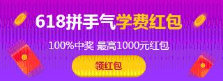 2019中华会计网校618 审计师优惠最后1天 错过再等一年!