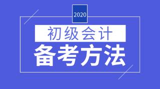 2020初级会计高效备考方法了解一下