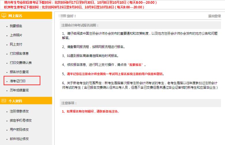 安徽注册会计师考试准考证打印时间