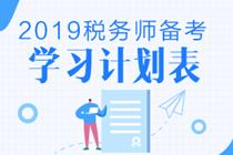 【计划表】全!税务师7月-10月学习计划表