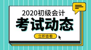 全国2020年初级会计职称报名时间