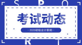 河南初级会计考试报名条件2020