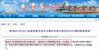 天津2019初级会计职称考试有合格科目的不需参加今年继续教育