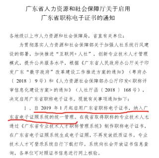 广东启用职称电子证书通知