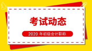 安徽2020年初级会计报名时间