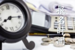 江西会计初级职称报名时间2020