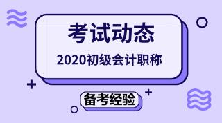 2020年初级会计职称备考经验汇总