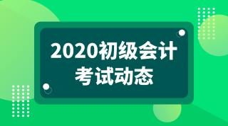 韶关2020年初级会计报名时间在什么时候?