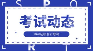湛江2020初级会计报名时间在啥时候?