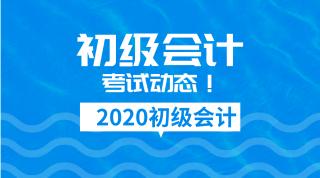 惠州2020会计初级报名时间了解一下