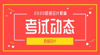 汕尾2020会计初级职称报名条件都有啥?
