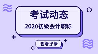 阳江2020初级会计师报名时间在什么时候?