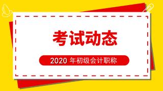 中山2020会计初级报名时间在什么时候?