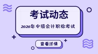云南2020年中级会计考试报名条件你都知道吗?