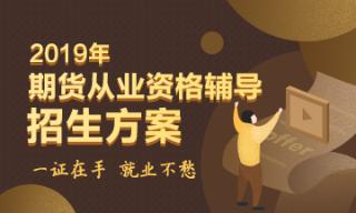 2019年期货从业考试公告——中国期货业协会