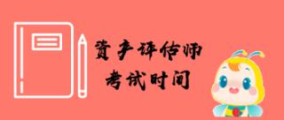 四川2019资产评估师考试时间?