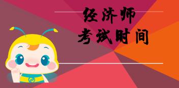 黑龙江中级经济师报名时间图片