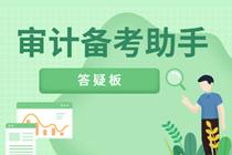 2019年审计师备考私人教练—中华会计网校答疑板