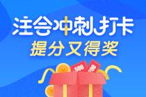 约战注会 冲刺打卡赢好礼 YSL口红+万元京东卡!
