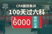 【福利】100天CPA拿证,限时立减6000元!