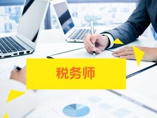 税务师考试科目搭配图片