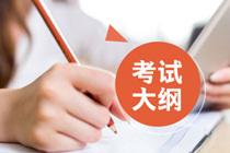 9月份基金从业考试启用新大纲 变化达30%