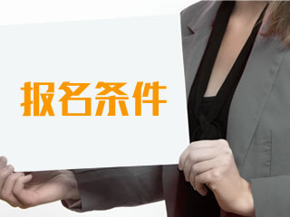 注册税务师证报考条件图片