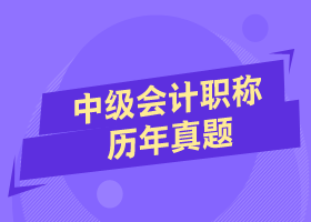 2019中级考生必备!《财务管理》历年真题练习