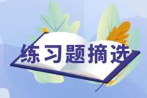 2019年初级审计师教材同步练习题摘选汇总(21日更新)