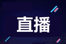 【7.23直播】2019年税务师补报名指导及职业规划