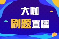 25日侯永斌带你刷题 再提20分!