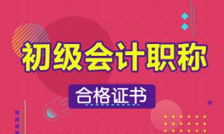 武汉2019会计初级职称取证需要什么资料?
