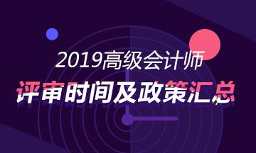 2019年高级会计师资格评审时间