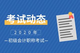 2019年阿坝什么时候领取会计初级证书?