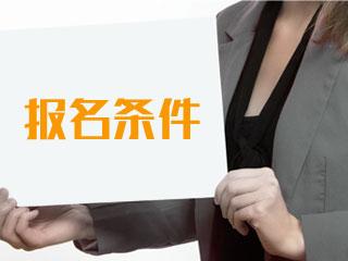 税务师报名考试条件图片