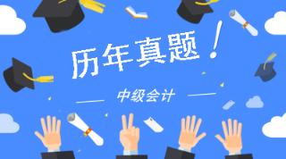 【刷题】近两年中级会计职称考试真题回顾