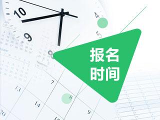 2020广西会计高级职称报考时间