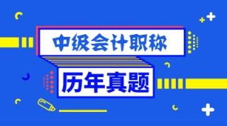 2019中级会计考生收藏!中级会计实务历年真题