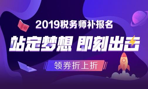 2019税务师补报名 领券折上折