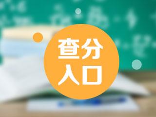 福州2020年11月期货从业资格考试查分入口