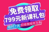 免费领取初级会计799元新课礼包!限7天!