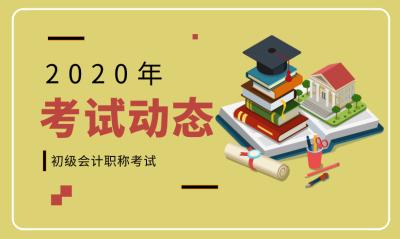2020年辽宁锦州初级会计考试时间