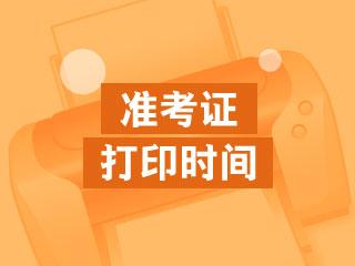 浙江2019高级会计师准考证打印时间